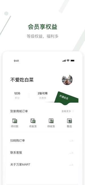华润万家网app图2