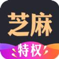 芝麻特权app