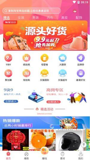 草莓精选app图1