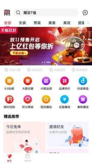模特脸app图2