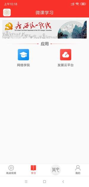 我们的同心圆app图3