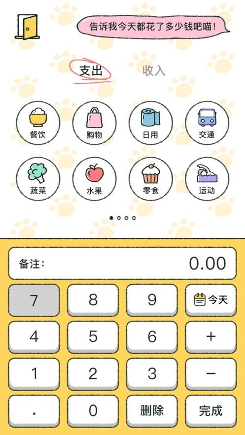 喵与记账本app图2