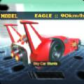 天空汽车特效模拟器游戏
