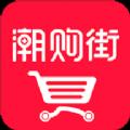 潮购街app
