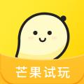 芒果试玩app