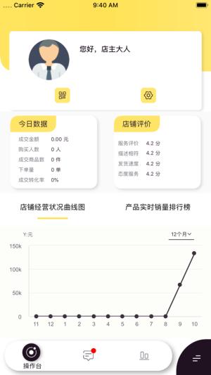 格力云销中心app图1