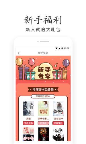 杂乱小说app图3