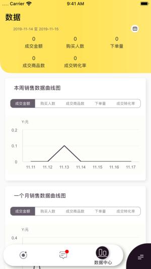 格力云销中心app图3