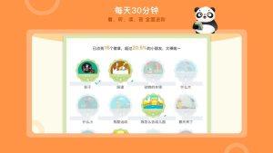 学前短语app图2