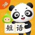 学前短语app