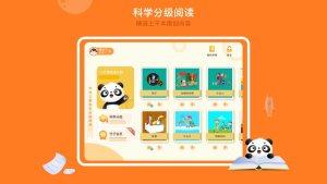 学前短语app图1