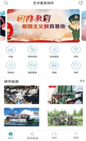 中小学生艺术测评管理系统平台登录入口app图3