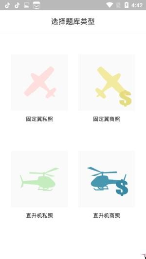 趣飞夺宝app官方手机版图片1