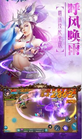 仙灵缥缈录官方版图3