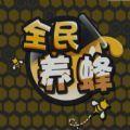 全民养蜂app