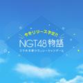 NGT48物语中文版