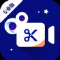视频剪辑专业版app