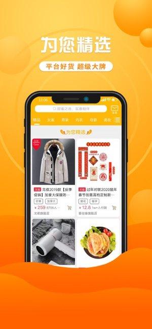 蜜糖生活app图3
