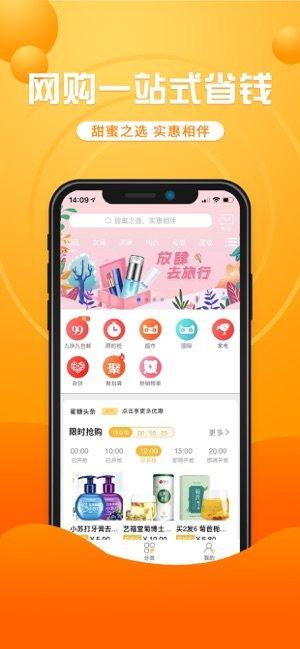 蜜糖生活app官方手机版图片1
