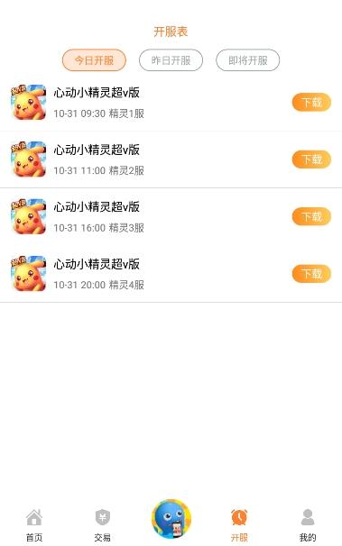 17bt游戏盒子app官方手机版图片1