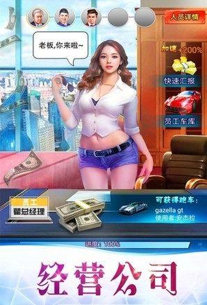 霸道总裁游戏图3